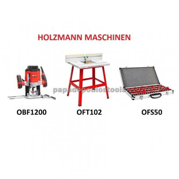 HOLZMANN MASCHINEN SET OBF1200 ΡΟΥΤΕΡ +OFT102 ΤΡΑΠΕΖΙ +OFS50 ΚΟΠΤΙΚΑ SERIES:OBF1200+OFT102+OFS50